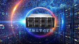 泛圈科技芝麻云节点服务器让数据存储更为高效便捷安全