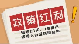 短短21天,18省市领导人为区块链发声,创业者或迎最大政策红利!